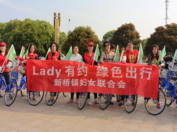 """江阴市新桥镇妇联举办""""LADY有约  绿色出行""""骑行宣传活动"""