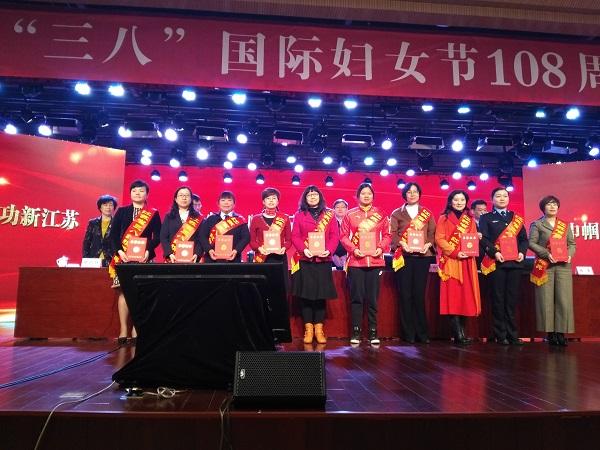 我市姚娟荣膺江苏省三八红旗手标兵 7位女性、3个集体分获省三八红旗手(集体)荣誉称号