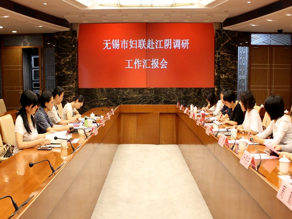 无锡市妇联蒋群联书记赴江阴调研工作